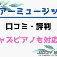 シアーミュージック_ジャズ