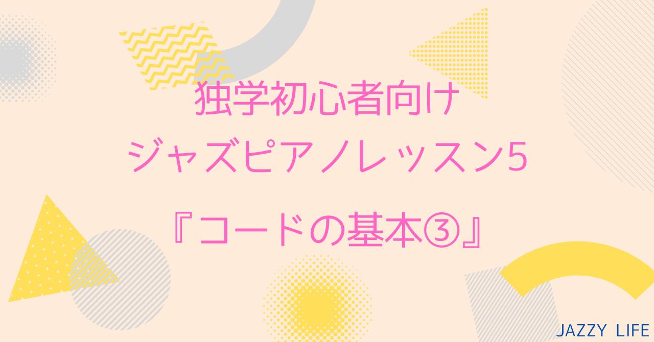 独学初心者向けジャズピアノレッスン5_コードの基本③