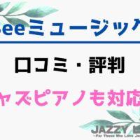 Beeピアノ_ジャズ