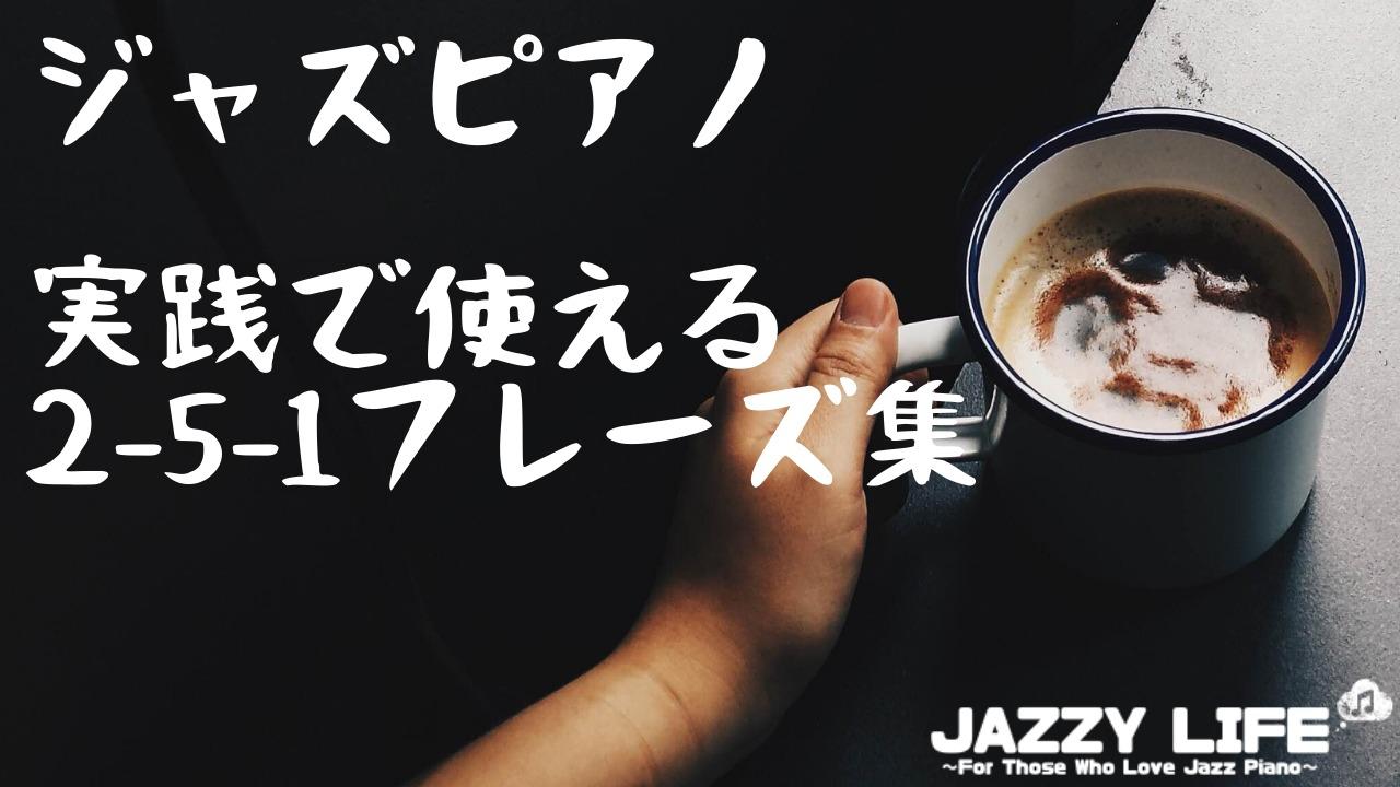 ジャズピアノ_実践で使える251フレーズ集