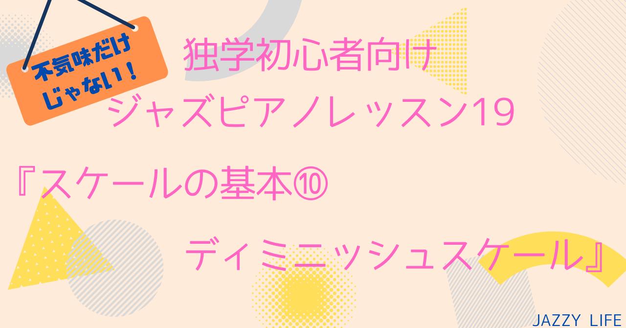 独学初心者向けジャズピアノレッスン19