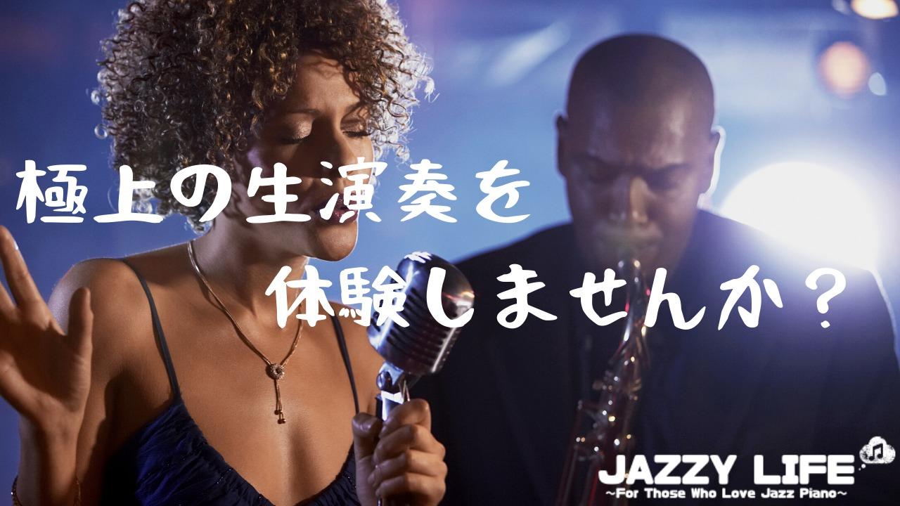 ジャズ生演奏ご依頼