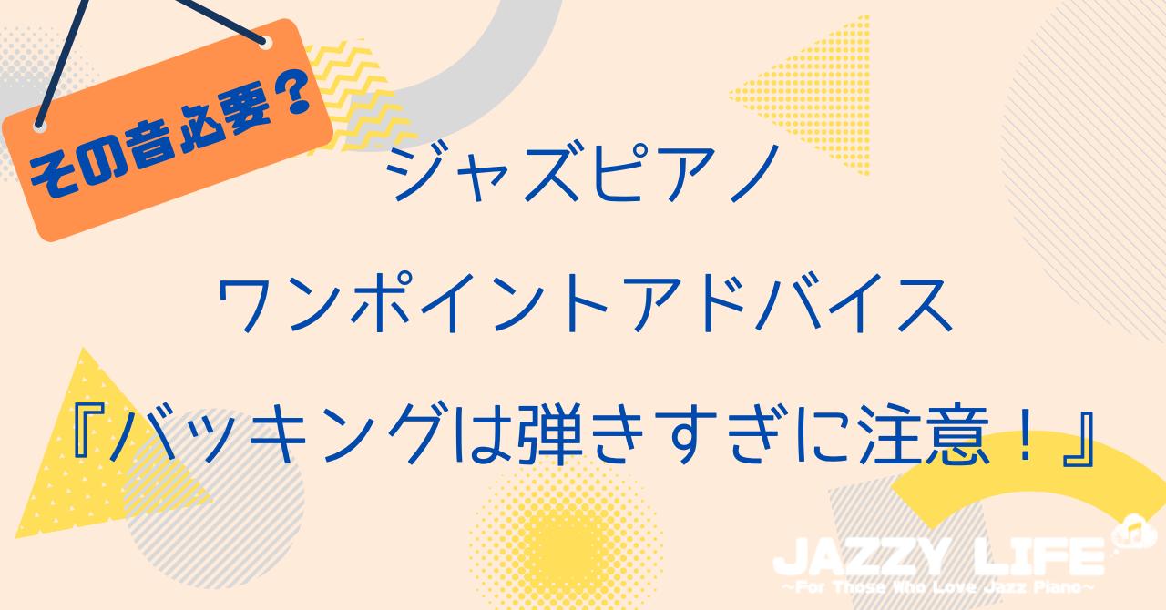 ジャズピアノ バッキングは弾きすぎに注意
