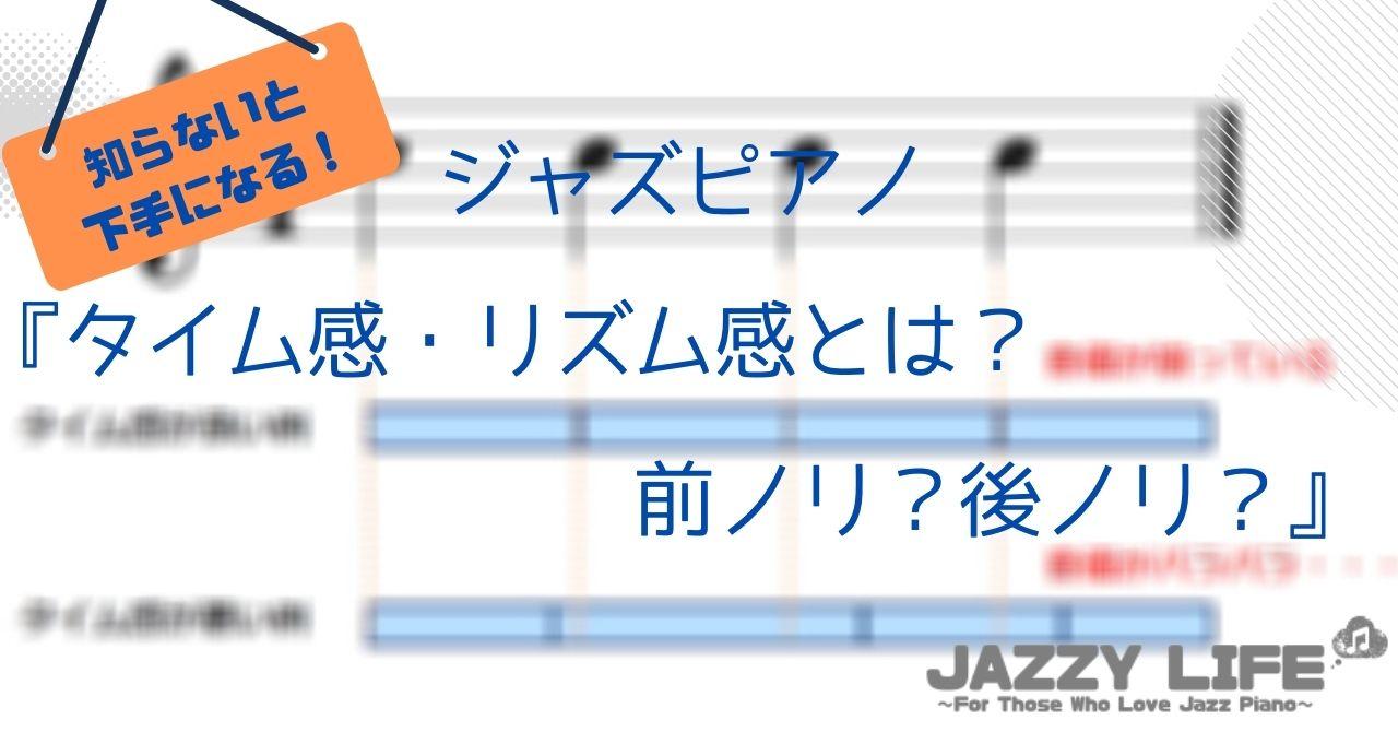 ジャズピアノ タイム感・リズム感とは?
