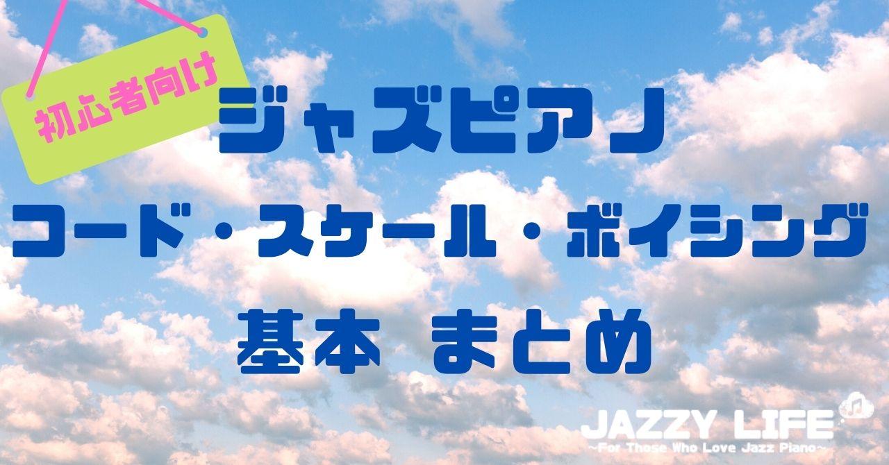 【初心者】ジャズピアノ コード・スケール・ボイシングの基本 まとめ【独学】