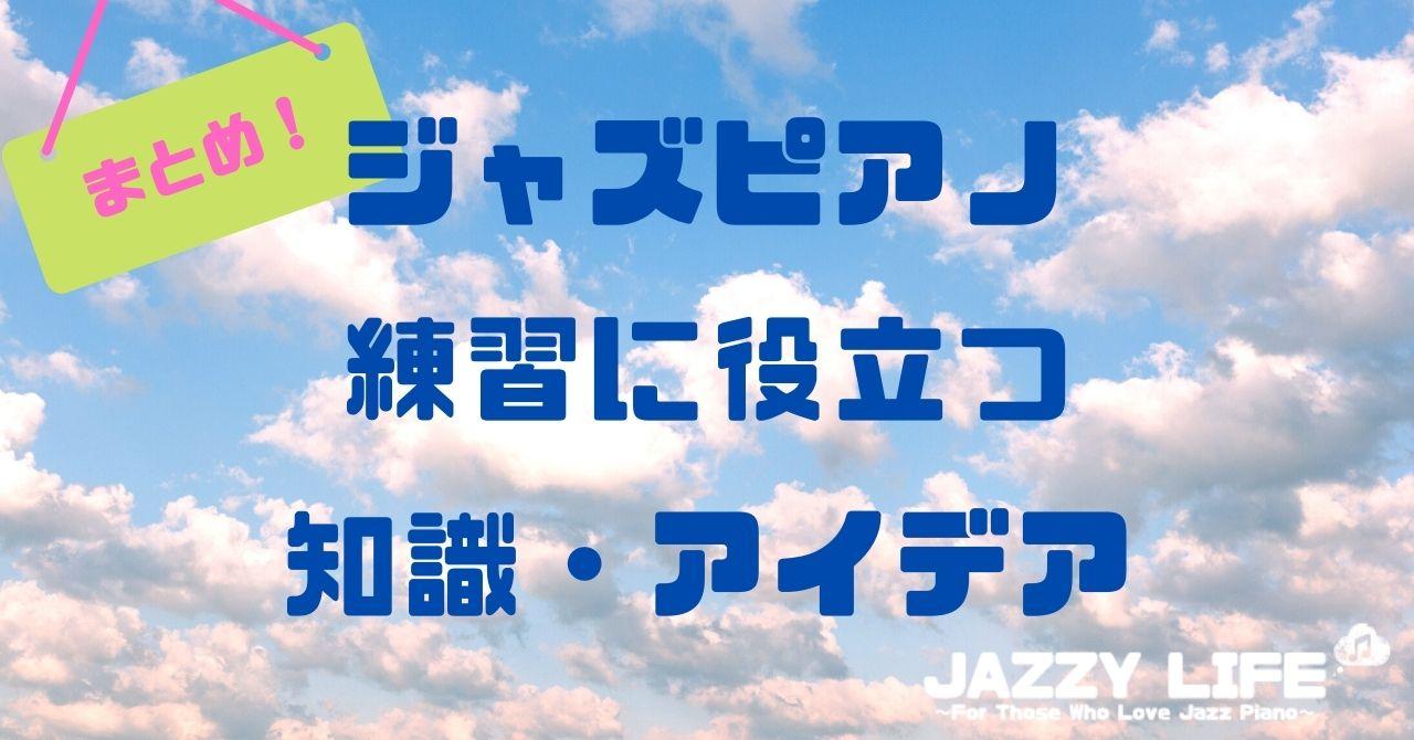 ジャズピアノ練習に役立つ知識・アイデアのまとめ