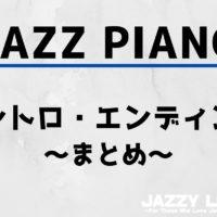 ジャズピアノ_イントロ・エンディング_まとめ