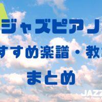 レベル別ジャズピアノ おすすめ楽譜・教本 まとめ