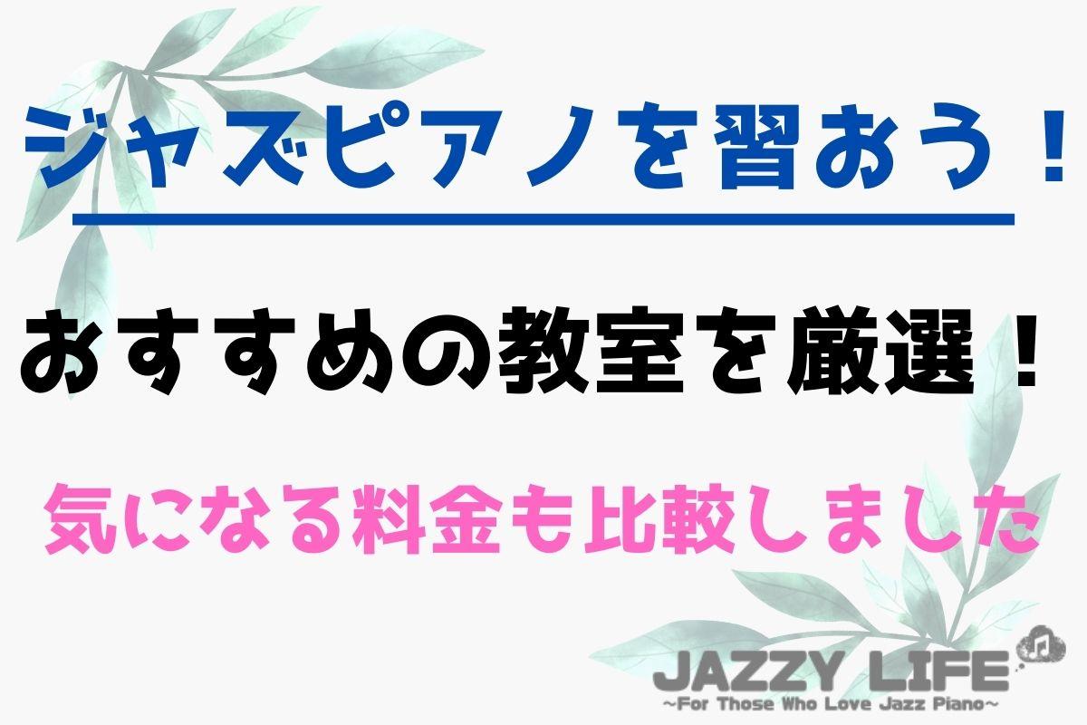 ジャズピアノを習おう!おすすめのピアノ教室