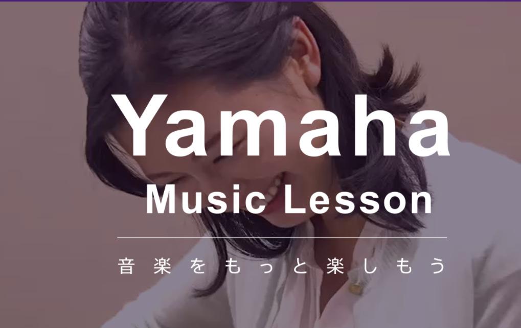 ヤマハ大人の音楽レッスン