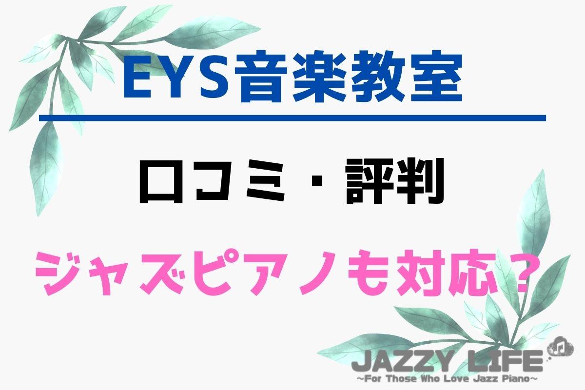 EYS音楽教室の口コミ・評判は?