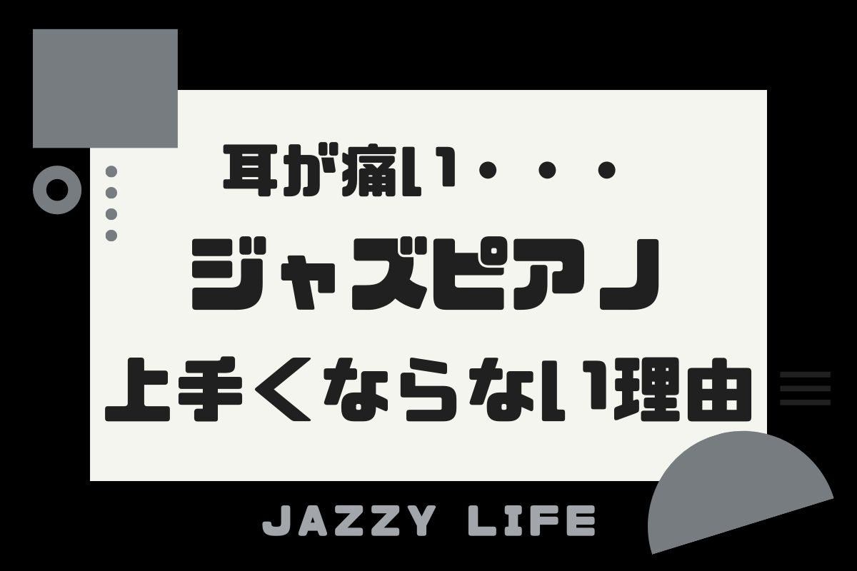 【耳が痛い】ジャズピアノが上手くならない理由とその対策