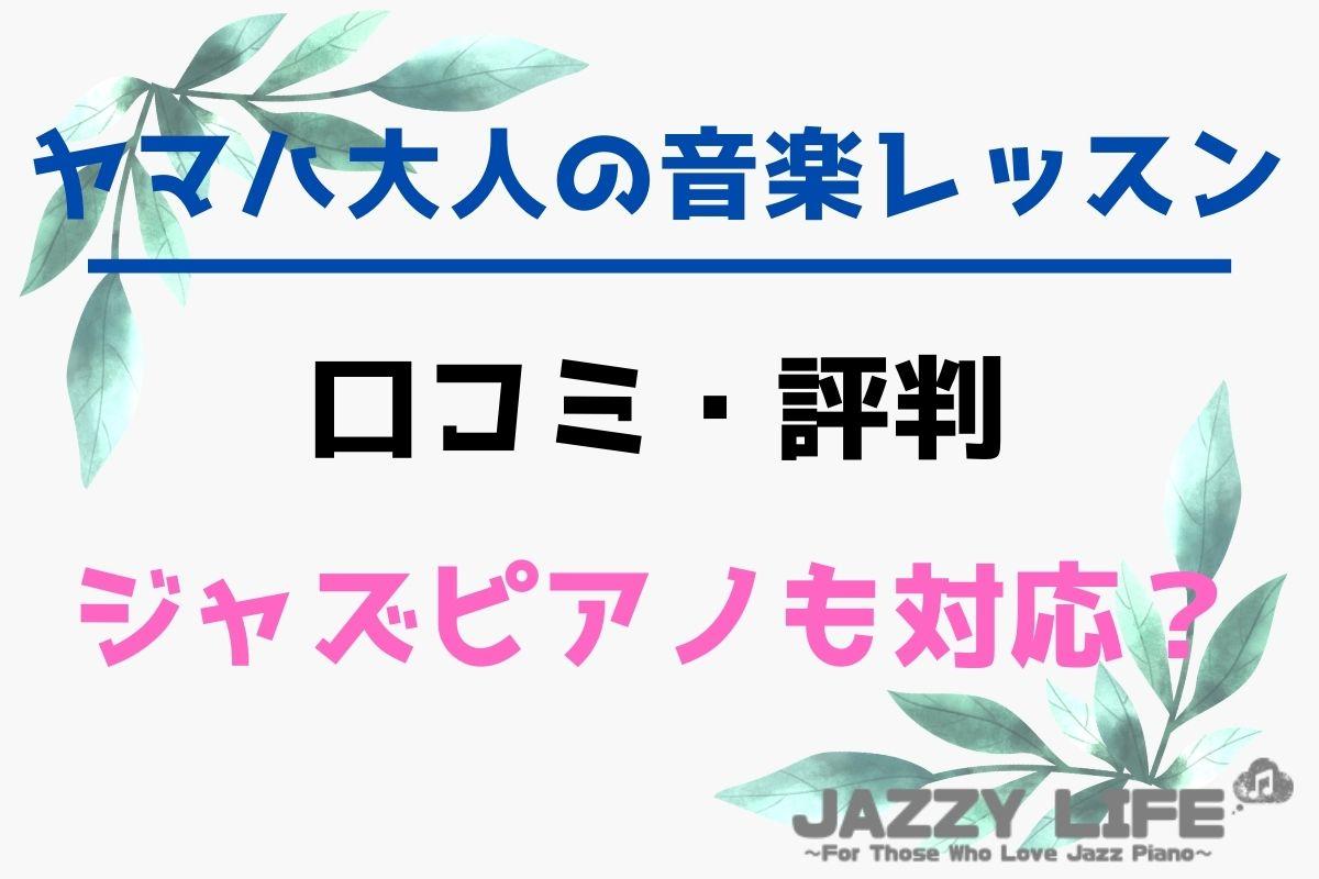 ヤマハ音楽教室の口コミ・評判は?ジャズピアノも習える!?