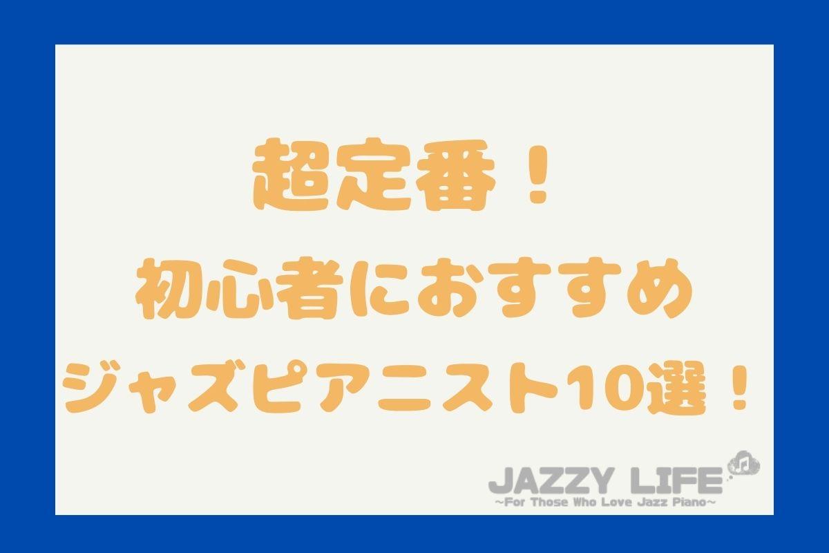 【超定番】ジャズ初心者におすすめするジャズピアニスト10選!